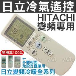 (現貨)日立冷氣遙控器 RF07T4 (變頻專用) HITACHI 變頻冷暖分離式冷氣遙控器 RF09T1 RF10T
