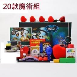 20款 魔術道具組 大舞台 尾牙 街頭 兒童 表演 派對 party 聖誕節禮物 益智玩具 生日禮物 劉謙魔術