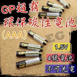 現貨 光展 GP超霸 4號環保碳性電池 AAA碳性電池 乾電池 鋅乾電池 碳性電池 玩具電池 AAA電池 1.5V 電池