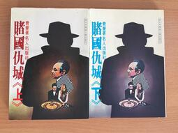 【二樓書房】賭國仇城(上)(下) 上下二冊全合售 費蒙 民國68年四版 名人出版社