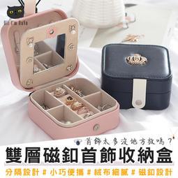 【達努百貨】雙層磁釦首飾收納盒飾品盒 飾品收納包 戒指耳環耳釘收納【Z200106】