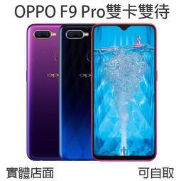 送鋼化膜OPPO F9 Pro 64G 128G雙卡雙待 6.3吋全面屏 2500萬照相 福利品