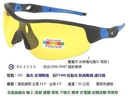 台中休閒家 小丑魚偏光太陽眼鏡 顏色 偏光夜視眼鏡 偏光眼鏡 運動眼鏡 自行車眼鏡 晚上計程車駕駛眼鏡 TR90