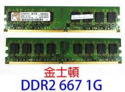 金士頓 終保 DDR2 667 1G