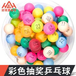 兒童 抽獎箱球 搖獎球號碼球數字球彩色乒乓球抽獎球 01-200 雙色球