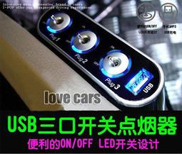 完整包裝/一對三 車充 冷光獨立開關 /點煙器 / 點菸器 擴充座 車充三孔/行車紀錄器/電源轉換/GPS/衛星導航