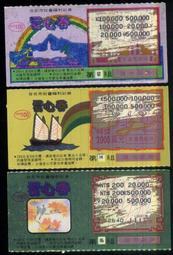 <79年//只發行了三期的>台北市社會福利彩券(1439-)