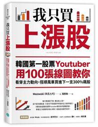 《度度鳥》我只買上漲股:韓國第一股票Youtuber用100張線圖教你│樂金文化│Wazowski│全新│定價:380元