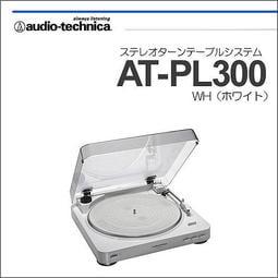 JP168日本商品代標代購【現貨】鐵三角黑膠唱盤 AT-PL300(白色款式)現貨供應 / 原裝箱 / 數量不多請多把握
