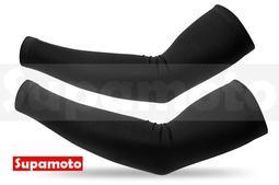 -Supamoto- 袖套 防曬 彈性 緊身 單色 排汗 黑 素面 萊卡 重機 吸濕 排汗 套袖 涼感