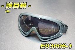【翔準軍品AOG】護目鏡 (黑) 基本配備 生存遊戲 休閒 運動 眼罩 防BB彈 貼臉設計 E03006-1