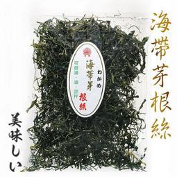 海帶芽 根絲 袋裝 50g 日式 日本 進口 海鮮 營養 排隊 零食 尾牙 年終 摸彩 抽獎 送禮 禮盒 伴手禮