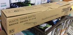 高雄-佳安資訊  Fuji Xerox  C2255 / C5005D / C5005原廠廢碳回收盒CWAA0742