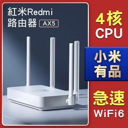 小米有品 紅米Redmi路由器 AX5 放大器 分享器 Wi-Fi加強 紅米路由器 小米路由器