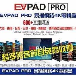 【台灣總代理3豪禮】EVPAD PRO送6鍵無線滑鼠,雙直播,雙點播,i8鍵盤,獨家VIP軟體-秒殺安博小米千
