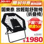 【PChome 24h購物】 《闔樂泰》放輕鬆舒酸椅( 休閒躺椅 / 折疊椅 ) DEBQ8N-A900AAHYS