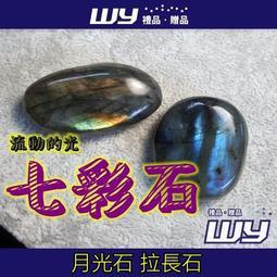 【WY禮品‧贈品】【月光石 拉長石【單顆】】七彩石 幸運石 3~6CM 原礦石  月長石 魚缸石 流動的光
