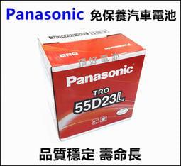 頂好電池-台中 Panasonic 55D23L 55D23R 高性能免加水汽車電池 TEANA LANCER