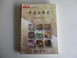 **河馬二手書**743《國立空大書--中國社會史》2014年黃寬重.柳立言編著 9789576611537