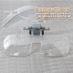 玉見真實 鑑定儀器-眼鏡夾式2X 輔助型放大鏡 頭戴式 嫁接睫毛 美容 手術鏡 老人鏡 鐘錶 眼鏡MCOTJL032