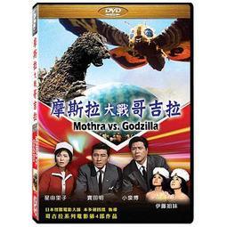 合友唱片 面交 自取 日本特攝怪獸系列 摩斯拉大戰哥吉拉 DVD Mothra vs. Godzilla