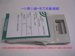 TOSHIBA原廠濾網 AW-VB10GS AW-DD1190S AW-D1120S AW-G9800S