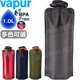 Vapur Eclipse 1L 輕量運動摺疊水袋_多色可選 吸嘴收納水袋/登山水袋/運動水壺/單車健行可捲收