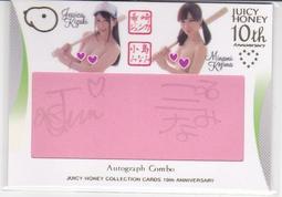 Juicy Honey 10TH 10周年 希崎潔西卡 小島南 限量15張雙人簽名卡 18禁