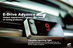[極速電堂]Shadow E-Drive advance 4 電子油門加速器 油門控制器 Hyundai Verna