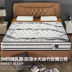 ASSARI-尊榮加厚四線乳膠天絲竹炭3M獨立筒床墊- 單人3尺/單大3.5尺/雙人5尺/雙大6尺