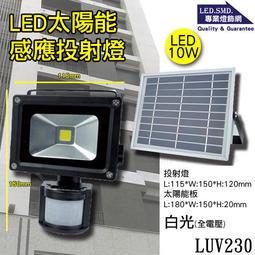 7【LED.SMD專業燈具網】(LUV230) LED-10W戶外 太陽能 感應投射燈 紅外線熱能感應 白光 省電