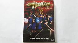 [福臨小舖](黑糖群俠傳 第十卷 四分五裂 電視劇 1DVD 正版DVD)