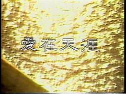 1985 中視 愛在天涯 沈時華 徐乃麟 劉長鳴 李黛玲 宋憲宏 金滔