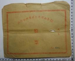 【台灣博土TWBT】201302-036 台南縣新營鎮信用合作社「股票」信箋袋