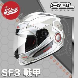 【安全帽先生】SOL SF-3 SF3 戰甲 彩繪 白銀 全罩 安全帽 鋼鐵人 通風 雙D扣 漫威 買就送好禮 免運