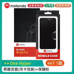 《公司貨含稅》MOTOROLA One Hyper 6.5吋原廠保護貼+原廠皮套(吊卡包裝)ee7-1