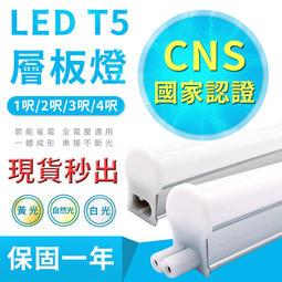 國家認證《10支免運●30支一箱再送7-11禮券200元》LED T5 層板燈 20W 支架燈(含串接線固定夾)燈管燈泡