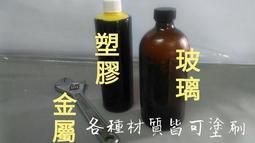 《新品》塗層用ESP液體油泥(3D列印物件最佳美容膠)