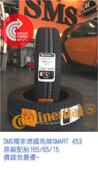 「SMS Smart」SMART453 車系德國馬牌輪胎