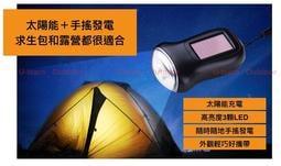 【U-team】手搖發電 太陽能 發電 LED 手電筒 防災 求生 地震 颱風  行動電源 求生包 末日包