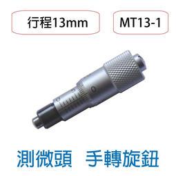 MT13-1 測微頭 微分頭 千分尺 旋鈕 手轉旋鈕