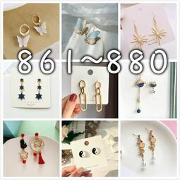 【861~880】蝴蝶貓咪貝殼星星櫻花葉子果實造型耳環