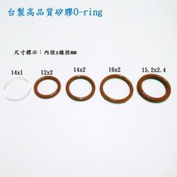 最少半價出清 耐熱 矽膠O圈 Oring 防水 氣密 橡膠 O型 膠圈 橡膠