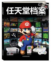 任天堂檔案 中文翻譯本 介紹任天堂主機和經典遊戲