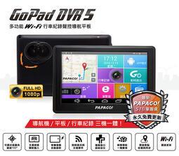 【保固1年】PAPAGO GOLIFE DVR5 GPS 聲控 WIFI 平板+ 衛星導航機 + 行車記錄器 行車紀錄器