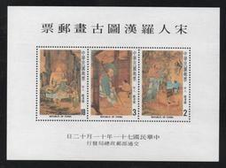 【萬龍】(425)(特189a)宋人羅漢圖古畫郵票小全張(潔白無膠)(專189)