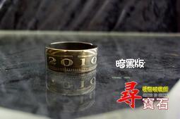 尋寶石錢幣破壞所 聖誕節專案  - 2010年 澳門1元幣 福氣戒 製作成戒指 ( 暗黑版 )