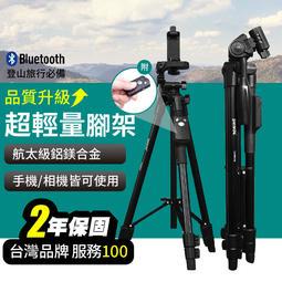 <熱賣款> 5208專業三腳架 登山 出國 相機腳架 鋁合金腳架 品質提升 保固2年 parade派瑞德 台灣品牌