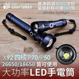 《工具職人》X92 P50/P70 四核LED手電筒 26650鋰電池XHP50-CREE變焦18650 L2強光照明燈