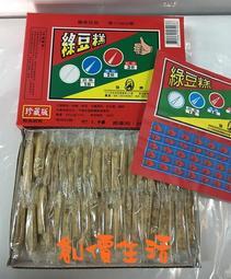 ~創價生活~台灣零食 糖果 綠豆糕(40當:中盒) 抽抽樂 抽組 抽當~懷舊復古